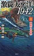 激闘太平洋1942 2 錯綜する世界 ヴィクトリーノベルス