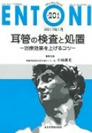 Entoni No.201