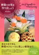 野菜でお花を作りましょう Art of Vegetable & Fruit Carving