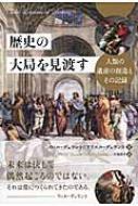 歴史の大局を見渡す 人類の遺産の創造とその記録 フェニックスシリーズ