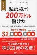 私は株で200万ドル儲けた ブレイクアウト売買法の元祖「ボックス理論」の生い立ち ウィザードブックシリーズ