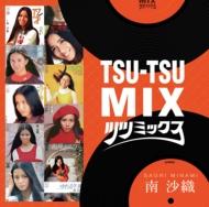 TSU-TSU MIX 南沙織