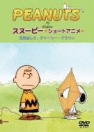 PEANUTS/元気出して、チャーリー ブラウン (Keep Your Chin Up Charlie Brown)