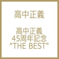 """高中正義45周年記念 """"THE BEST"""