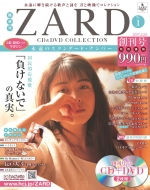 隔週刊 ZARD CD & DVDコレクション 2017年2月22日号