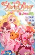 物語GO!プリンセスプリキュア花とレフィの冒険 講談社KK文庫