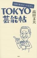 TOKYO芸能帖 81年のビートたけし