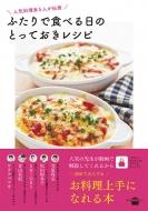 ふたりで食べる日のとっておきレシピ人気料理家5人が伝授 講談社のお料理BOOK