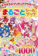 キラキラ☆プリキュアアラモード & プリキュアオールスターズ まるごとシールブック たの幼テレビデラックス