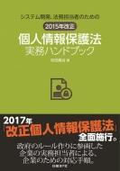 システム開発、法務担当者のための2015年改正個人情報保護法実務ハンドブック