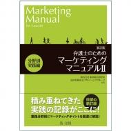 弁護士のためのマーケティングマニュアル 2 分野別実践編