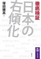 徹底検証 日本の右傾化 筑摩選書