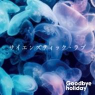 サイエンスティック・ラブ (+DVD)