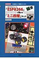 Wi-Fiモジュール「ESP8266」で動かす「ミニ四駆」キ I/O BOOKS