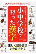読み書きできないと恥ずかしい小中学校で習った漢字 大人のための常識シリーズ