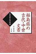 福島県の古代・中世文書 福島県史資料編