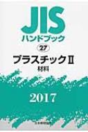 JISハンドブック 2017 プラスチック 2