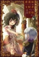 薔薇姫は支配者として君臨する ぽにきゃんBOOKSライトノベルシリーズ