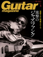 Guitar Magazine (ギター・マガジン)2017年 3月号
