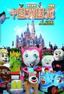 中国遊園地大図鑑 中部編 中国珍スポ探検隊