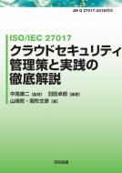 ISO / IEC27017クラウドセキュリティ管理策と実践の徹底解説