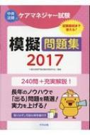 ケアマネジャー試験模擬問題集 2017