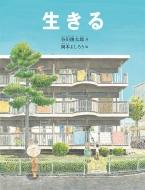 生きる 日本傑作絵本シリーズ