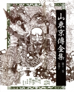 山東京傳全集 第12巻