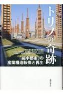 トリノの奇跡 「縮小都市」の産業構造転換と再生
