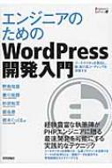 エンジニアのためのWordPress開発入門 Engineer's Libraryシリーズ