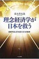 理念経済学が日本を救う 長期不況に打ち克つ3つの条件 幸福の科学大学シリーズ