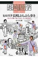 ヒロスケ長崎ぶらぶら歩き まちなか編 町に人あり、人に歴史あり 長崎游学シリーズ