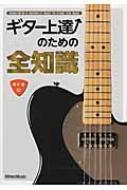 ギター上達のための全知識 全知識シリーズ