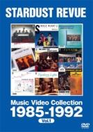 ミュージック・ビデオ・コレクション 1985-1992