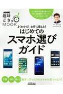 HMV&BOOKS onlineNHK出版/はじめてのスマホ選びガイド よくわかる!お得に使える!趣味ど 生活実用シリーズ