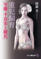 重犯飼育 令嬢・千奈実と綾花 フランス書院文庫