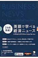 2カ月完成!英語で学べる経済ニュース 大学生からのNikkei Asian Review 経済たまごシリーズ