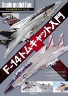 F‐14トムキャット入門 スケールモデルファン