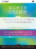 はじめてのCSS設計フロントエンドエンジニアが教えるメンテナブルなCSS設計手法