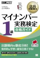 マイナンバー実務検定1級合格ガイド 法務教科書