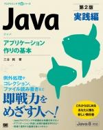 Java実践編 アプリケーション作りの基本 プログラミング学習シリーズ