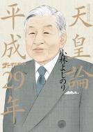 ゴーマニズム宣言special 天皇論 平成29年 増補改訂版