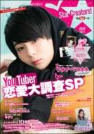 Star Creators! 〜YouTuberの本〜April 2017 エンターブレインムック