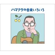 ハマクラの音楽いろいろ 浜口庫之助〜生誕100年記念〜