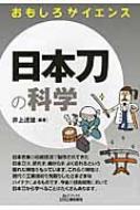 おもしろサイエンス 日本刀の科学 B&Tブックス