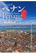 マレーシア ペナン エキゾチックな港町めぐり ジョージタウンノスタルジー紀行
