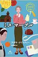 ミス・マープル はじめてのミステリー名探偵登場!
