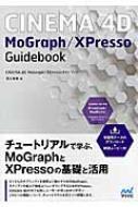 CINEMA 4D MoGraph/XPressoガイドブック