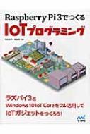 Raspberry Pi 3でつくるIoTプログラム