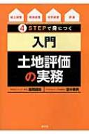 4STEPで身につく入門土地評価の実務